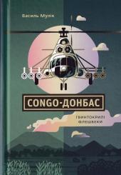 Congo-Донбас. Гвинтокрилі флешбеки - фото обкладинки книги