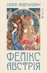 Фелікс Австрія - фото обкладинки книги