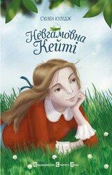 Невгамовна Кейті - фото обкладинки книги