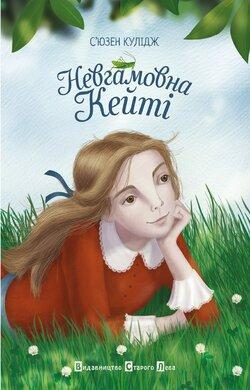 Невгамовна Кейті - фото книги
