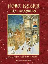Нові казки під подушку - фото обкладинки книги