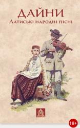 Дайни: Латиські народні пісні - фото обкладинки книги