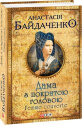 Дама з покритою головою. Femme couverte - фото обкладинки книги