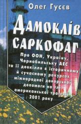 Дамоклів саркофаг - фото обкладинки книги