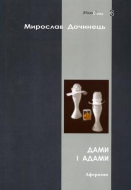 Книга Дами і Адами