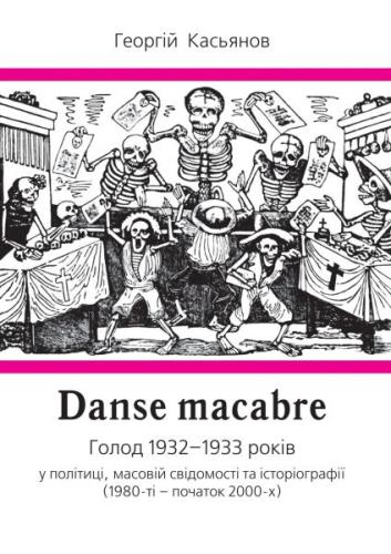 Книга Danse macabre