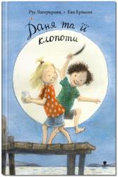 Даня та її клопоти - фото обкладинки книги