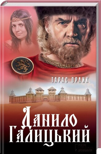 Книга Данило Галицький