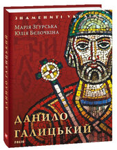 Данило Галицький - фото обкладинки книги