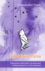 Дао Вінні-Пуха. Принципи даосизму на прикладі найвідомішого у світі ведмедя - фото обкладинки книги