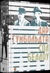 Дар Гумбольдта - фото обкладинки книги