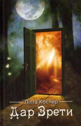 Дар Зрети - фото обкладинки книги