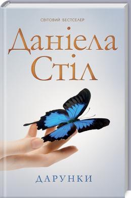 Дарунки - фото книги