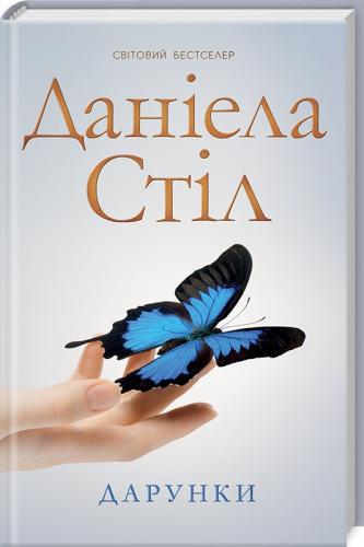 Книга Дарунки