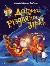 Дарунок Різдвяної зірки - фото обкладинки книги
