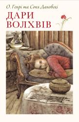 Дари волхвів - фото обкладинки книги