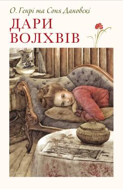 Дари волхвів - фото книги