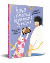 Даша і таємниця шоколадного будиночка - фото обкладинки книги