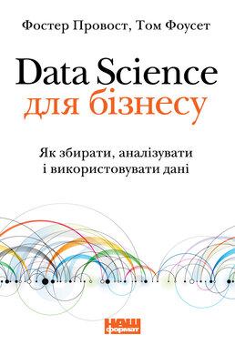 Data Science для бізнесу. Як збирати, аналізувати і використовувати дані - фото книги