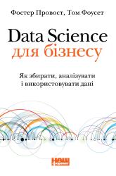 Data Science для бізнесу. Як збирати, аналізувати і використовувати дані - фото обкладинки книги