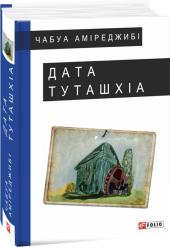 Дата Туташхіа - фото обкладинки книги