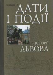 Дати і події в історії Львова - фото обкладинки книги