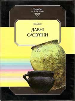 Давні слов'яни - фото книги