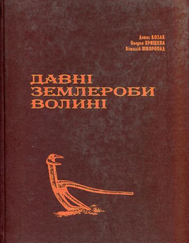 Книга Давні землероби Волині