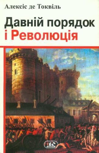 Книга Давній порядок і революція