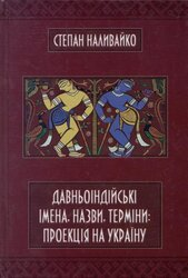 Давньоіндійські імена, назви, терміни: проекція на Україну - фото обкладинки книги