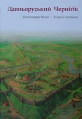 Давньоруський Чернігів - фото обкладинки книги