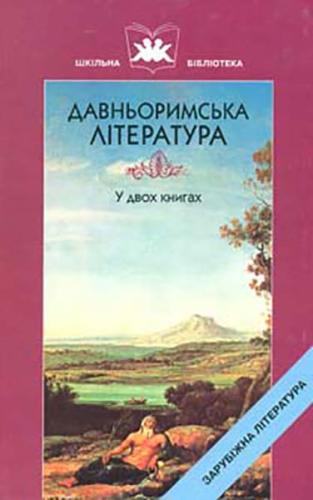 Книга Давньоримська література у 2-х книгах