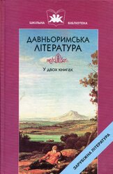 Давньоримська література у 2-х книгах - фото обкладинки книги