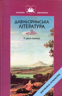 Давньоримська література у 2-х книгах - фото книги