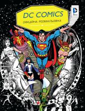 DC COMICS. Офіційна розмальовка - фото обкладинки книги