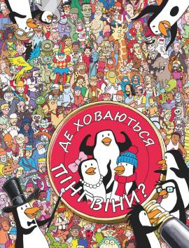 Де ховаються пінгвіни? - фото книги