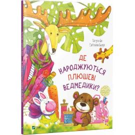 Де народжуються плюшеві ведмедики? - фото книги