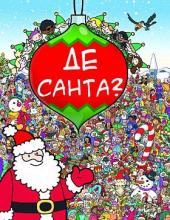 Де Санта? - фото обкладинки книги
