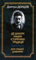 Книга Де шукати наших історичних традицій