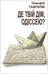 Де твій дім, Одіссею? - фото обкладинки книги