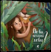 Де ви, кохані леви? - фото обкладинки книги