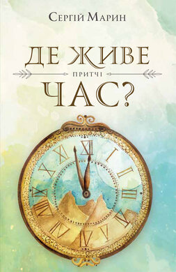 Де живе час? - фото книги
