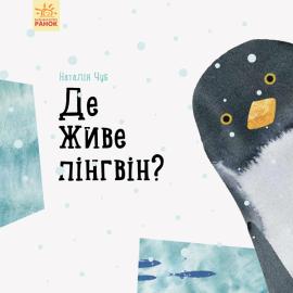 Де живе пінгвін? Професор Карапуз - фото книги
