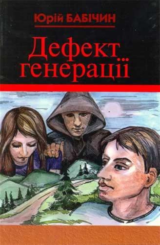 Книга Дефект генерації