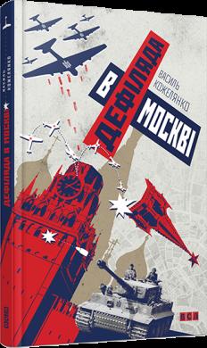 Дефіляда в Москві - фото книги