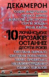 Декамерон. 10 українських прозаїків останніх десяти років - фото обкладинки книги