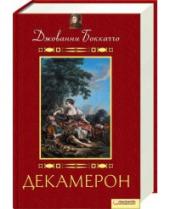 Декамерон - фото обкладинки книги