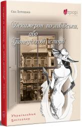 Декамерон по-львівськи, або Понеділкові історії - фото обкладинки книги