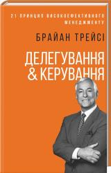 Делегування та керування - фото обкладинки книги