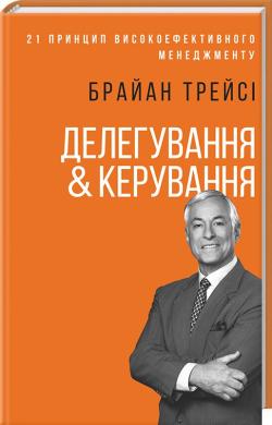 Книга Делегування та керування